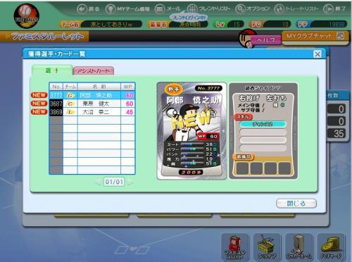 2009y12m20d_231112755_convert_20091221203127.jpg