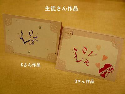 20090201②カリグラフィー_バレンタインカード_生徒さん作品1