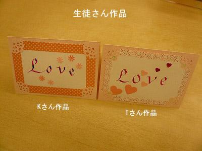 20090201③_カリグラフィー_バレンタインカード_生徒さん作品2
