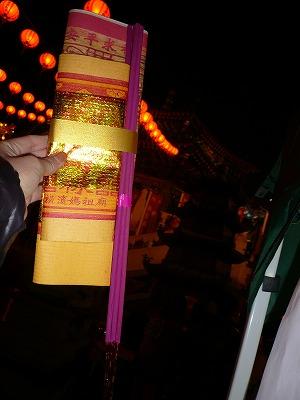 横濱媽祖廟3