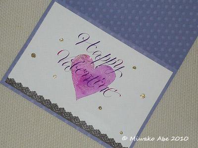 提出したヴァレンタインカード
