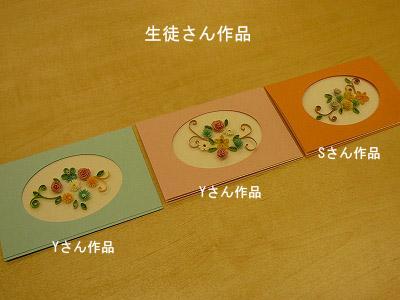 20100222_生徒さん作品②
