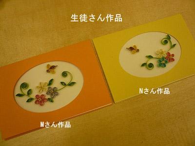 20100222_生徒さん作品①