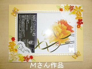 20100908_①Mさん作品