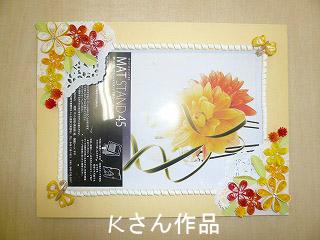 20100902_④Kaさん作品
