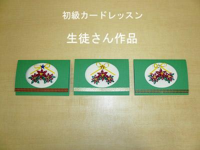 初級カードレッスン(ポインセチアのカード) 生徒さん作品