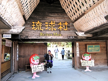 琉球村 入口