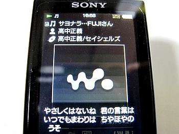 Walkman S 740 の歌詞ピタ(歌詞表示機能)