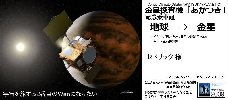 cert_v3000661金星へのお手紙/091225