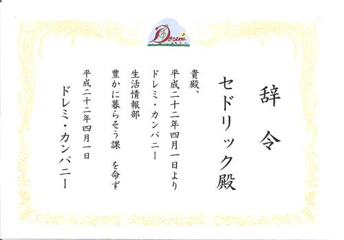 _辞令/100403