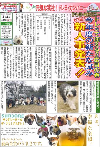_ドレミ新聞4月号-A
