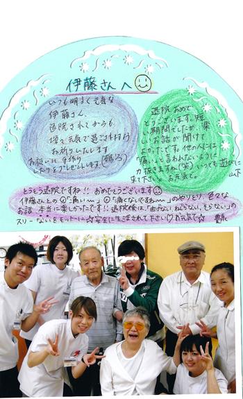 _退院の記念に/101003