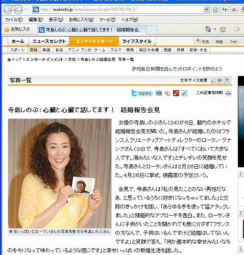 s-terashima_shinobu.jpg