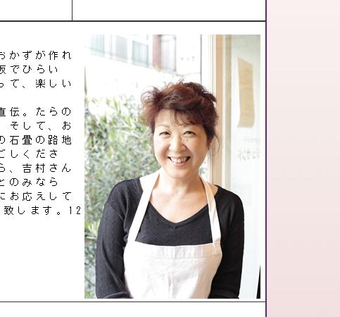 yoshimurayohko.jpg