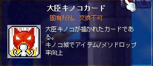 ・・・メソ?