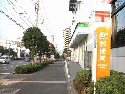 江戸川臨界郵便局&ファミリーマート葛西ターミナル前店