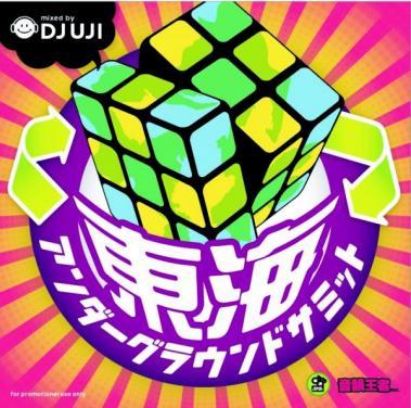 DJ UJI