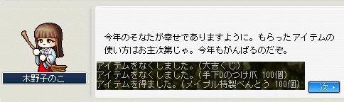 Maple0024_20100330182306.jpg