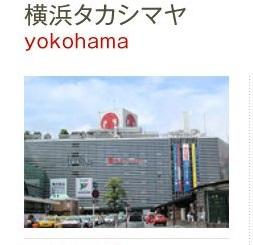 takashimaya1_20130307192305.jpg