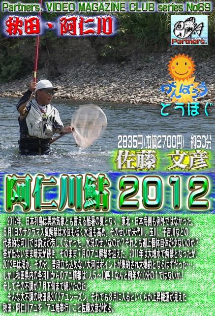 ani2012.jpg