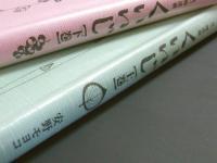 AnnoMoyoko_kuiiji.jpg