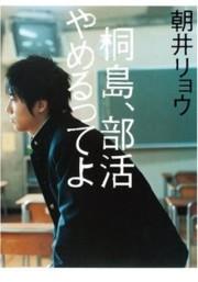 AsaiRyo_Kirishima.jpg