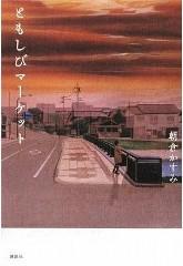 AsakuraKasumi_TomoshibiMarket.jpg