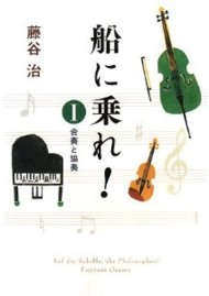 FujitaniOsamu_Fune1.jpg