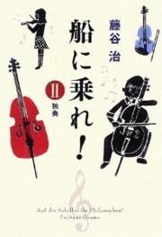 FujitaniOsamu_Fune2.jpg