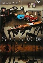 IsakaKotaro_SOS.jpg