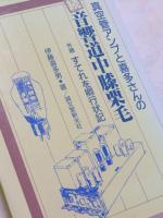 ItohKitao_ZokuOnkyodochuHizakurige.jpg