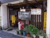 IwakiSoba_Toyonaka2.jpg