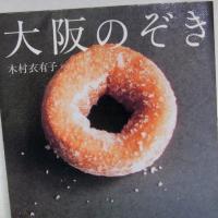 KimuraYuuko_OsakaNozoki.jpg