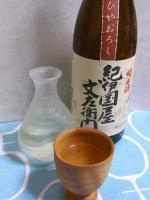 KinokuniyaBunzaemon_Hiyaorosi.jpg