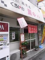 Kuroiwa_Kagosima_Ramen.jpg