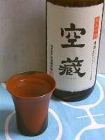 Kuzo_JunmaiGijo.jpg