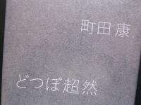MachidaKoh_Dotsubo.jpg