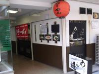 Menyuu_Toyonaka.jpg