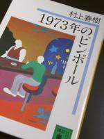 MurakamiHaruki_Pinball1973.jpg