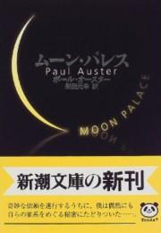PaulAuster_MoonPalace.jpg