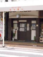 Rakkie_Toyonaka.jpg