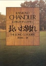 RaymondChandler_TheLongGoodbye.jpg