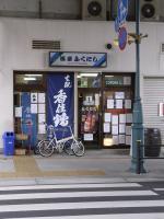 Sakaya_Fukunishi.jpg