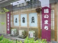 Sakenomachi_display.jpg