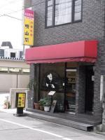 Seizankaku_Toyonaka.jpg