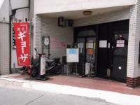 Tentaki_Toyonaka.jpg