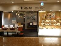 Toshunkaku_Kawanishi.jpg
