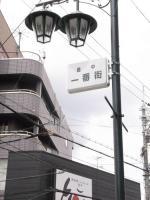 Toyonaka_Ichibangai_Sign.jpg