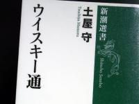 TuchiyaMamoru_WhiskyTU.jpg