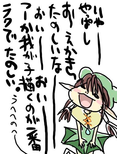 絵日記2011年06月04日